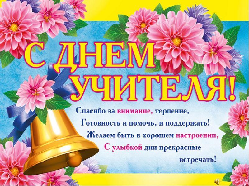 С Днем Учителя! Поздравления, картинки и открытки со стихами этап 1