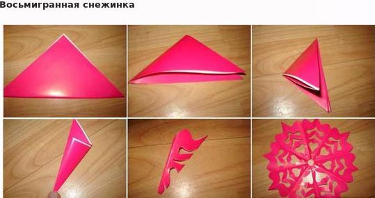 Снежинки из бумаги: шаблоны для вырезания + схемы. Скачивай и распечатывай! этап 5