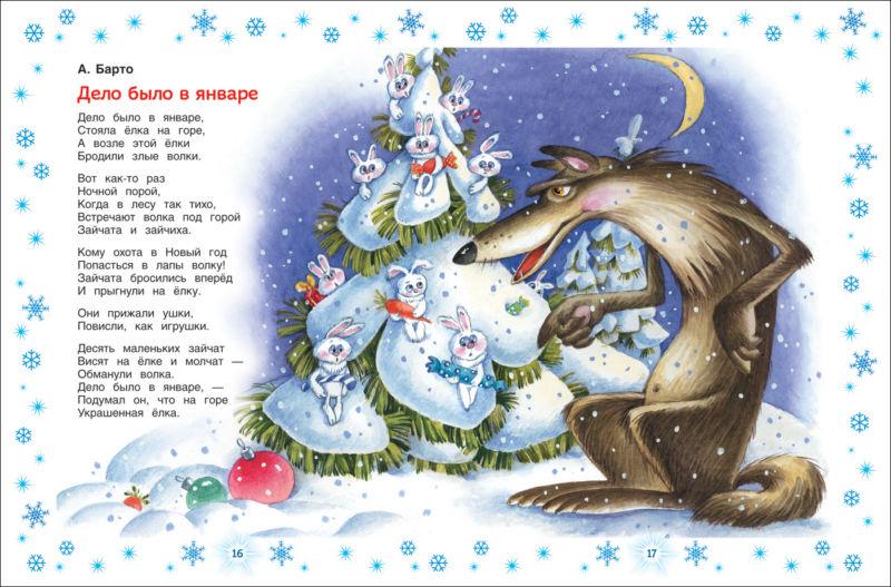 Стихи на Новый год 2021. Подборка новогодних стихотворений для детей этап 6