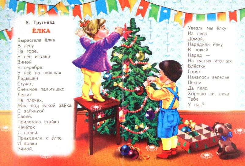 Стихи на Новый год 2021. Подборка новогодних стихотворений для детей этап 7