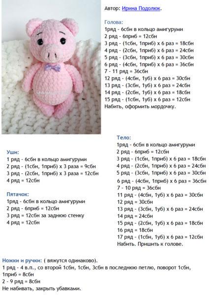 Вязаные свинки (хрюшки) крючком со схемами и описанием. Подборка игрушек амигуруми ручной работы этап 18