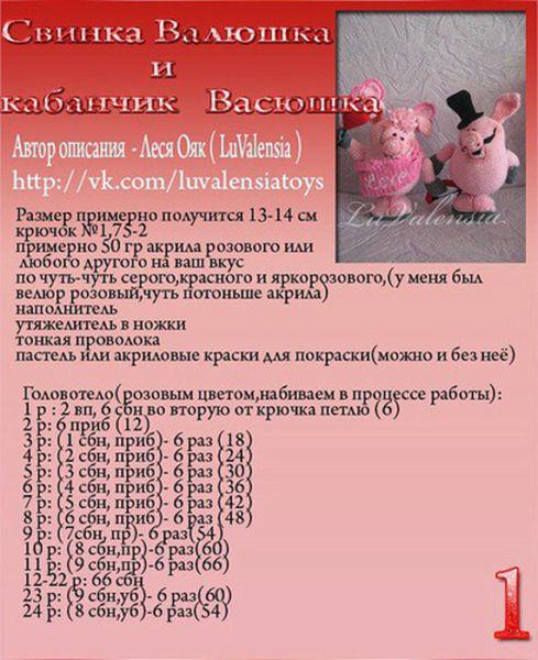 Вязаные свинки (хрюшки) крючком со схемами и описанием. Подборка игрушек амигуруми ручной работы этап 33