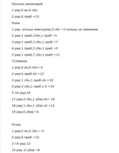 Вязаные свинки (хрюшки) крючком со схемами и описанием. Подборка игрушек амигуруми ручной работы этап 57