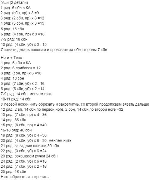 Вязаные свинки (хрюшки) крючком со схемами и описанием. Подборка игрушек амигуруми ручной работы этап 65