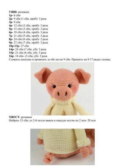 Вязаные свинки (хрюшки) крючком со схемами и описанием. Подборка игрушек амигуруми ручной работы этап 99