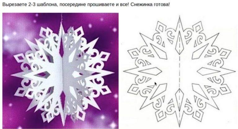 Снежинки из бумаги: шаблоны для вырезания + схемы. Скачивай и распечатывай! этап 28