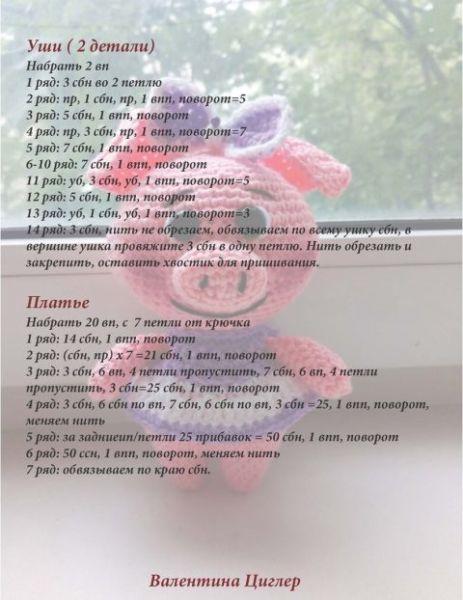 Вязаные свинки (хрюшки) крючком со схемами и описанием. Подборка игрушек амигуруми ручной работы этап 93