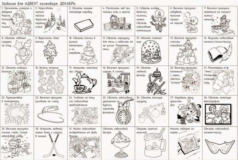 Адвент-календарь для детей к Новому году своими руками с шаблонами и заданиями, которые можно распечатать этап 36