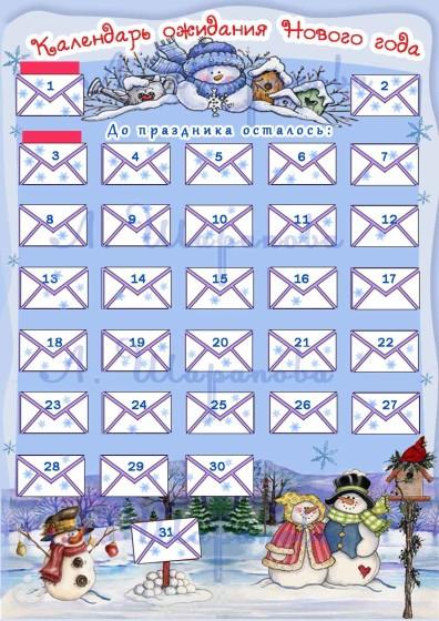 Адвент-календарь для детей к Новому году своими руками с шаблонами и заданиями, которые можно распечатать этап 34