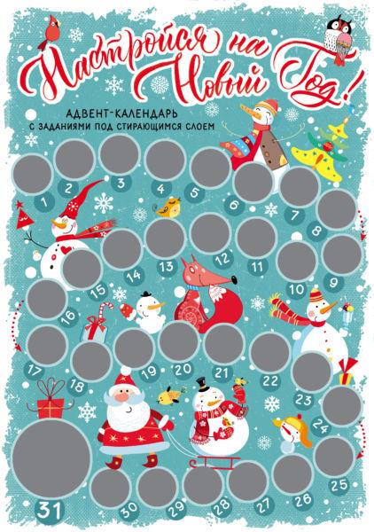 Адвент-календарь для детей к Новому году своими руками с шаблонами и заданиями, которые можно распечатать этап 45