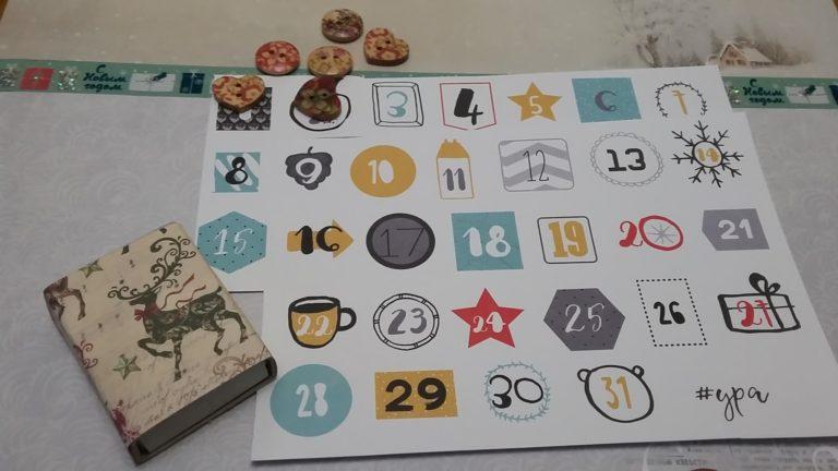 Адвент-календарь для детей к Новому году своими руками с шаблонами и заданиями, которые можно распечатать этап 13