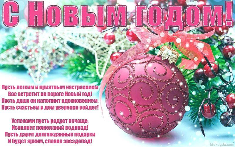 Поздравления с Новым Годом 2021! Красивые, короткие и прикольные пожелания в год Крысы (Мышки) этап 21