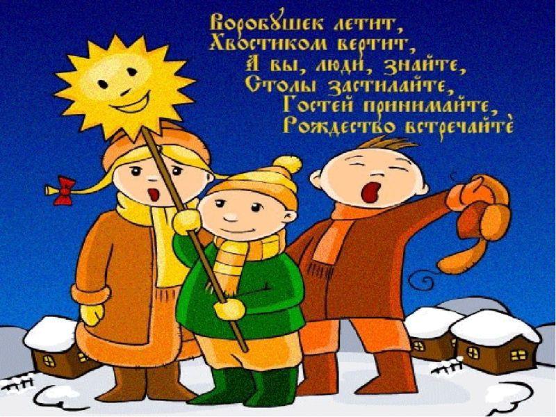 Колядки на Рождество для детей. Подборка коротких и смешных рождественских колядок этап 2