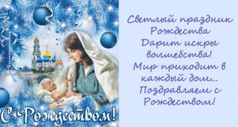 Стихи на Рождество Христово для детей — подборка легких рождественских стихотворений этап 2