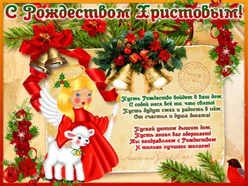 Стихи на Рождество Христово для детей — подборка легких рождественских стихотворений этап 8