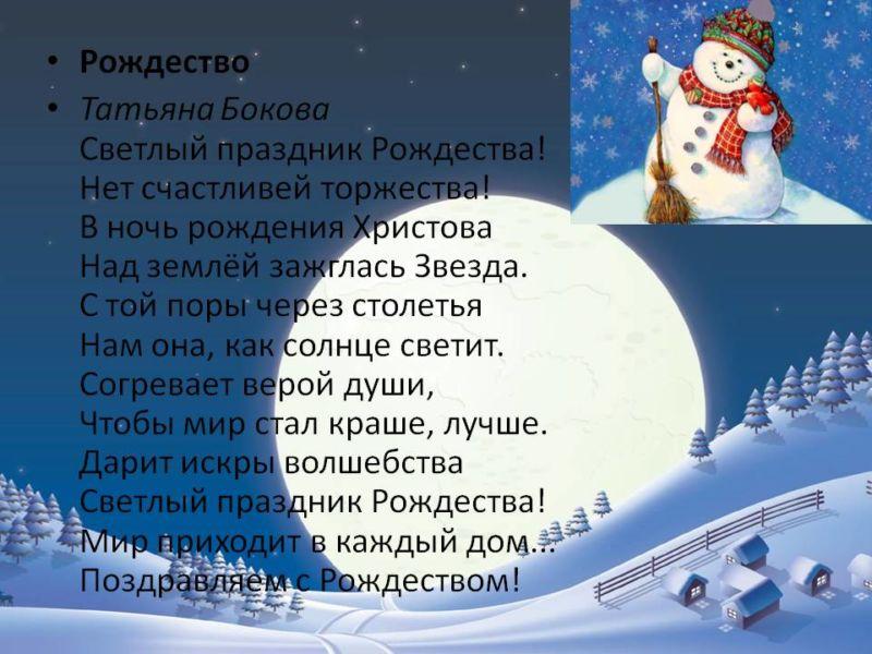 Стихи на Рождество Христово для детей — подборка легких рождественских стихотворений этап 7