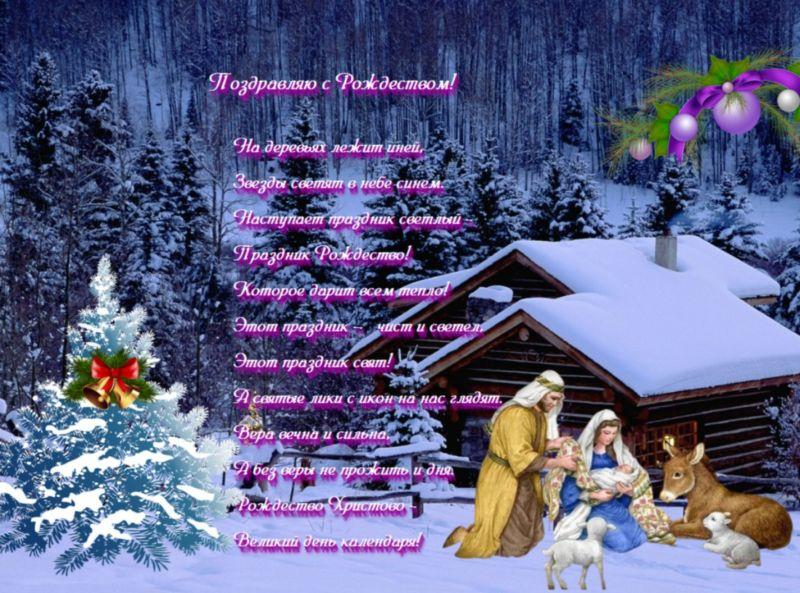 Стихи на Рождество Христово для детей — подборка легких рождественских стихотворений этап 9