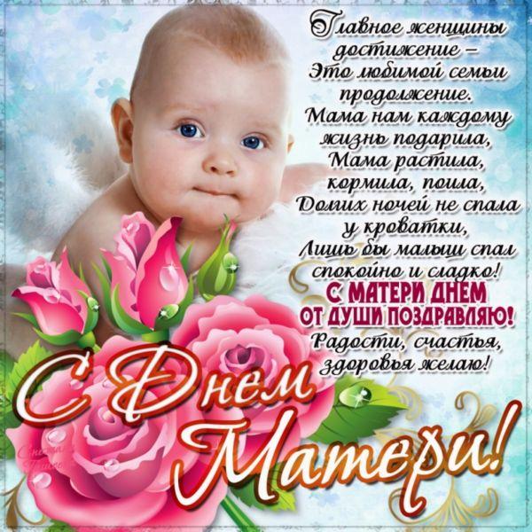 С Днем Матери! Красивые картинки и поздравления этап 4