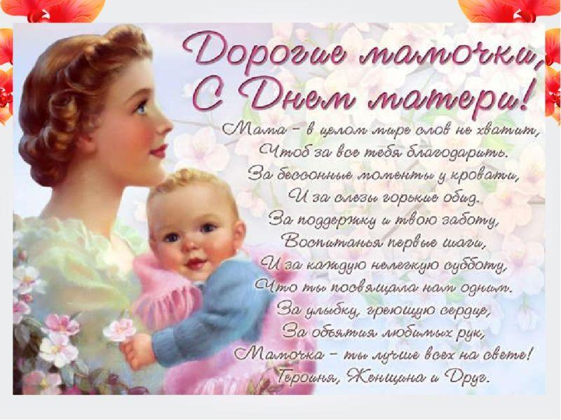 С Днем Матери! Красивые картинки и поздравления этап 5