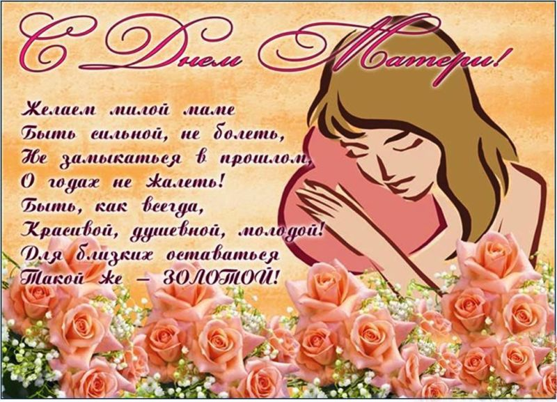 С Днем Матери! Красивые картинки и поздравления этап 6