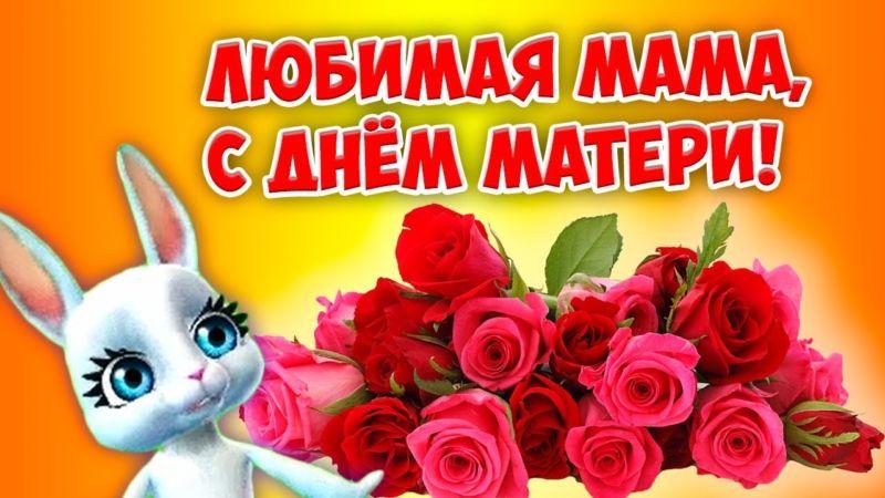 С Днем Матери! Красивые картинки и поздравления этап 7