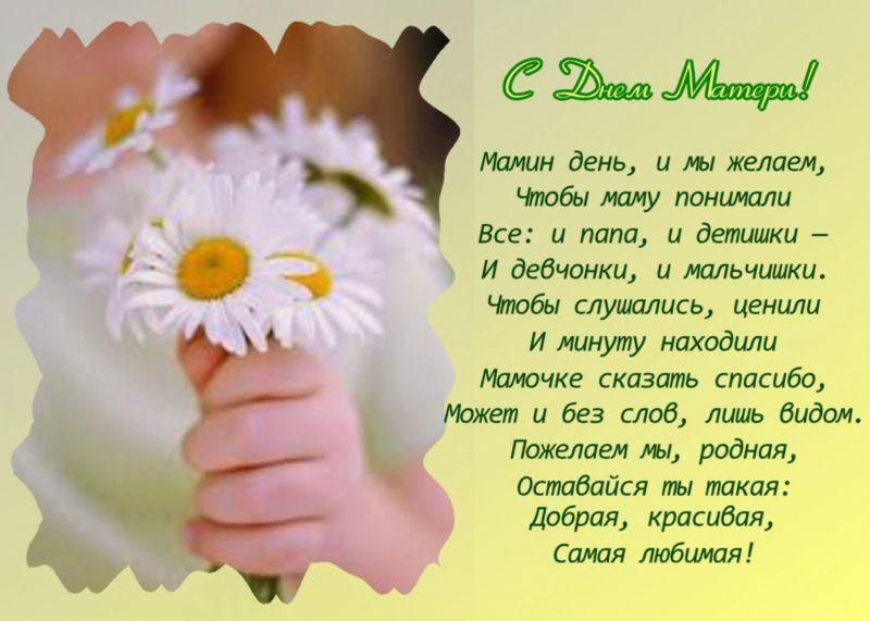 С Днем Матери! Красивые картинки и поздравления этап 1