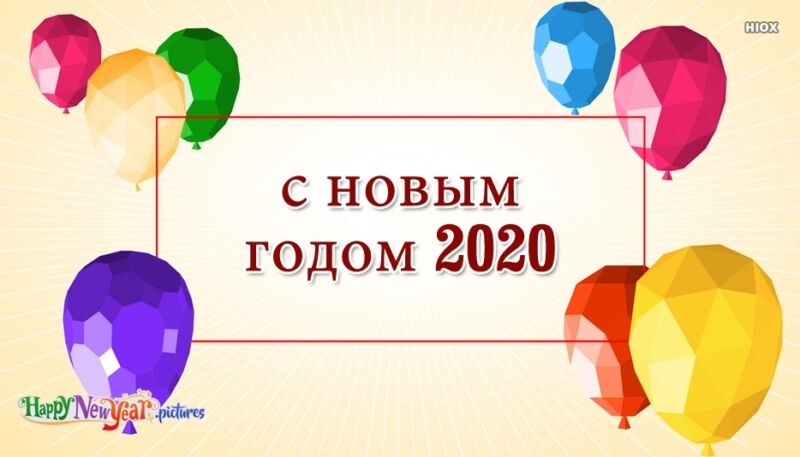 Поздравления с Новым Годом 2020! Красивые, короткие и прикольные пожелания в год Крысы (Мышки) этап 14