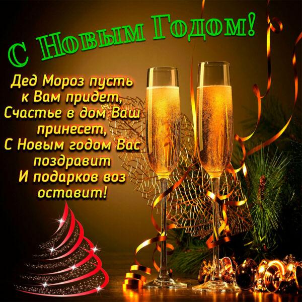 Поздравления с Новым Годом 2021! Красивые, короткие и прикольные пожелания в год Крысы (Мышки) этап 16