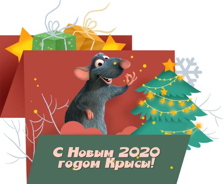 Поздравления с Новым Годом 2020! Красивые, короткие и прикольные пожелания в год Крысы (Мышки) этап 17