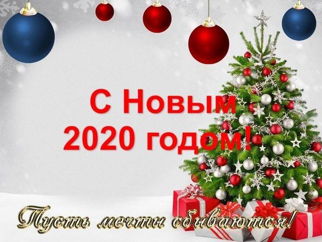 Поздравления с Новым Годом 2020! Красивые, короткие и прикольные пожелания в год Крысы (Мышки) этап 11