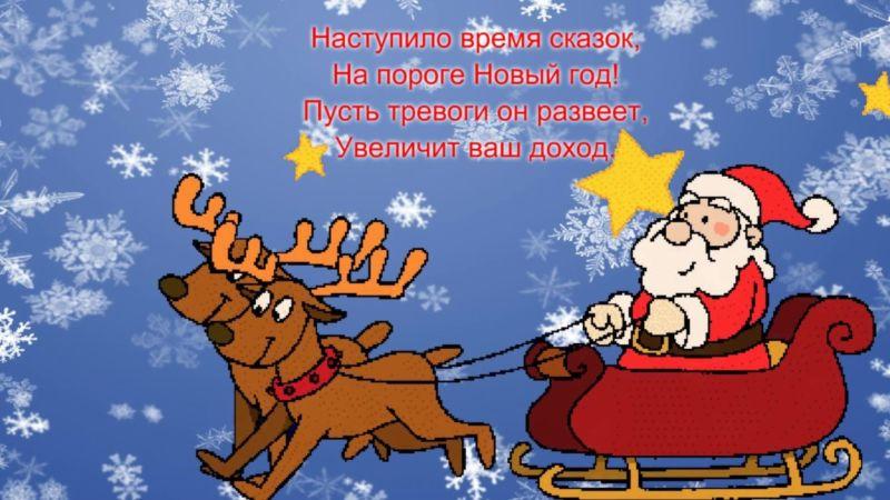 Поздравления с Новым Годом 2019! Красивые, короткие и прикольные пожелания в год Свиньи (Кабана)