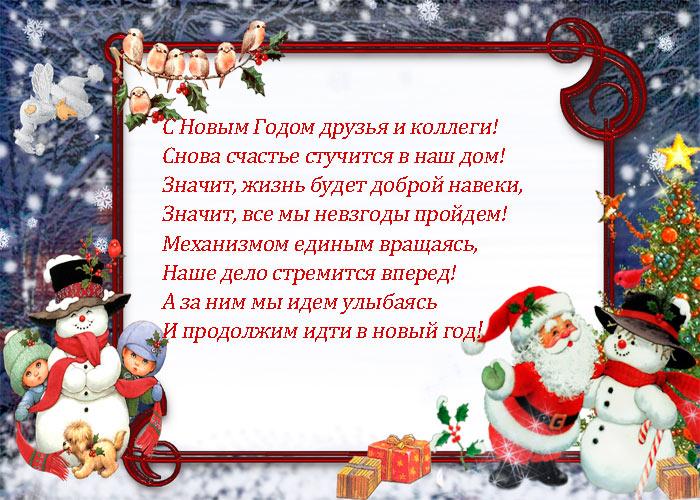Поздравления с Новым Годом 2021! Красивые, короткие и прикольные пожелания в год Крысы (Мышки) этап 7