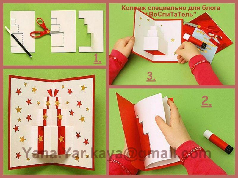 Новогодние открытки своими руками для детей: мастер-классы и шаблоны открыток на Новый год 2021 этап 66