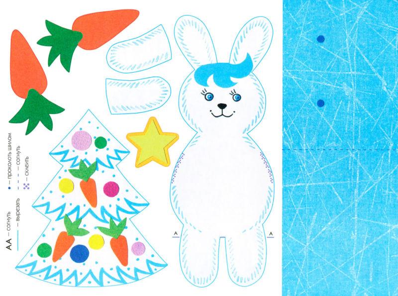 Новогодние открытки своими руками для детей: мастер-классы и шаблоны открыток на Новый год 2021 этап 61