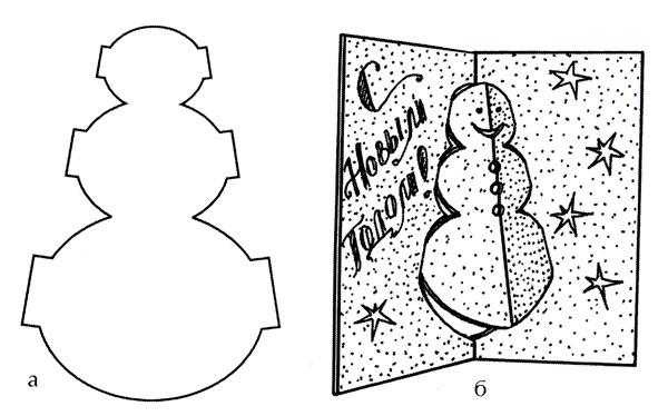 Шаблоны для объемных открыток на новый год своими руками, провел