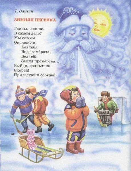 Стихи про зиму для детей — короткие и красивые стихотворения для заучивания этап 2