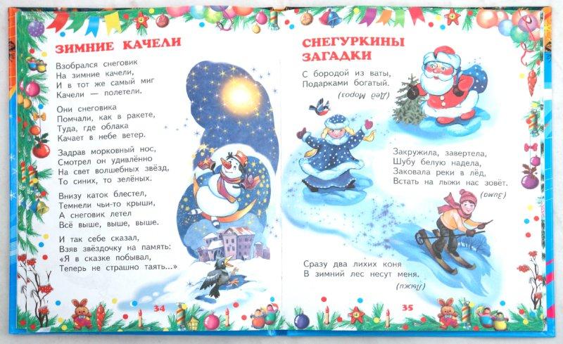 Стихи про зиму для детей — короткие и красивые стихотворения для заучивания этап 3