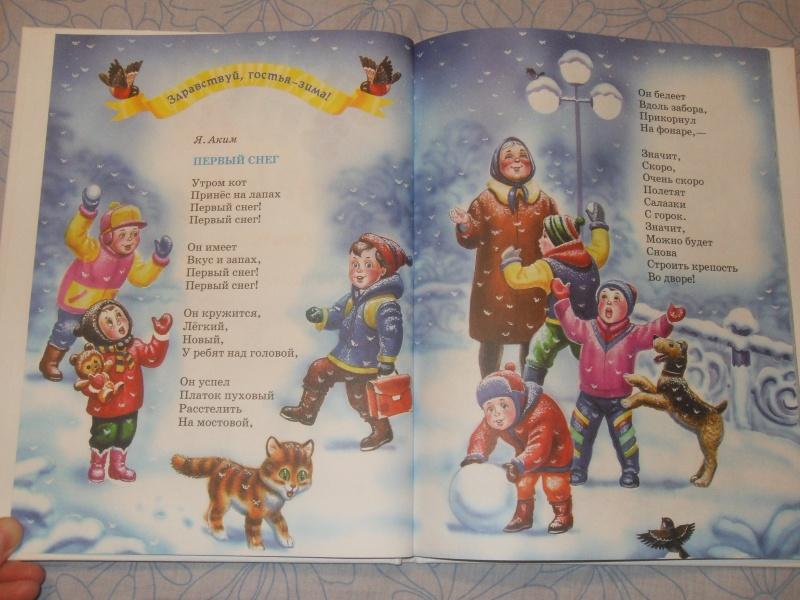 Стихи про зиму для детей — короткие и красивые стихотворения для заучивания этап 4