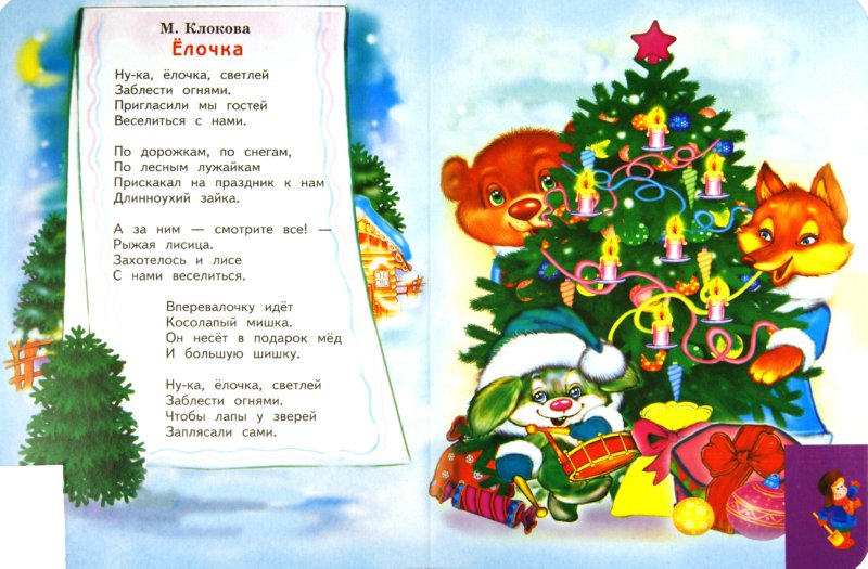 Стихи про зиму для детей — короткие и красивые стихотворения для заучивания этап 5