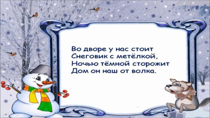 Стихи про зиму для детей — короткие и красивые стихотворения для заучивания этап 6