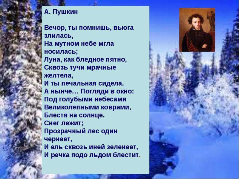 Стихи про зиму для детей — короткие и красивые стихотворения для заучивания этап 8