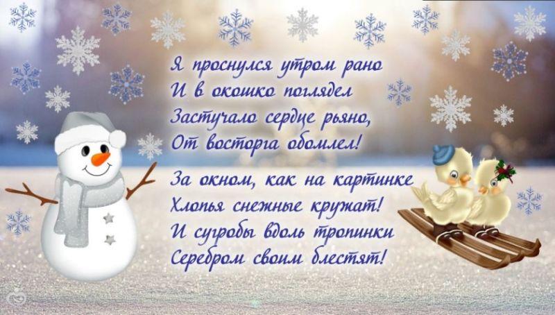 Стихи про зиму для детей — короткие и красивые стихотворения для заучивания этап 1