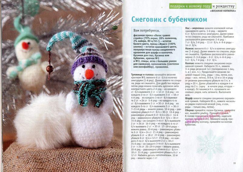 Снеговик своими руками на Новый год из подручных материалов этап 65