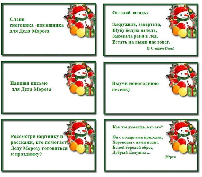 Адвент-календарь для детей к Новому году своими руками с шаблонами и заданиями, которые можно распечатать этап 40