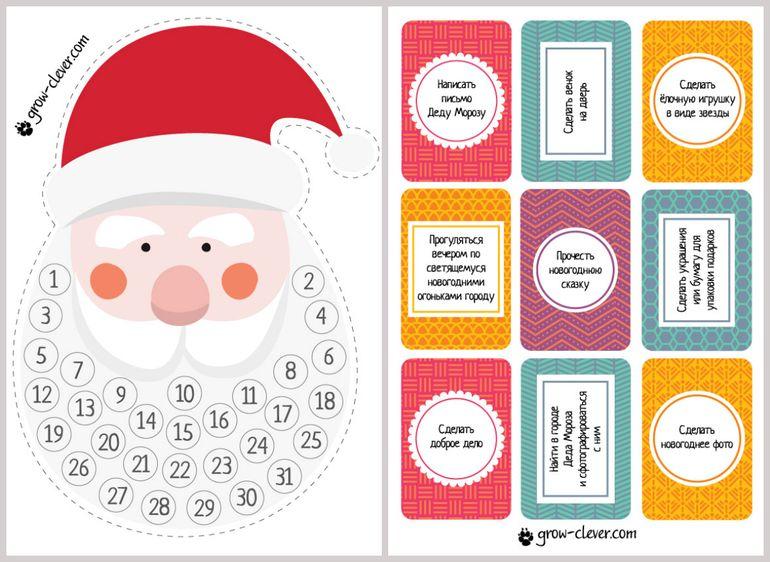 Адвент-календарь для детей к Новому году своими руками с шаблонами и заданиями, которые можно распечатать этап 38