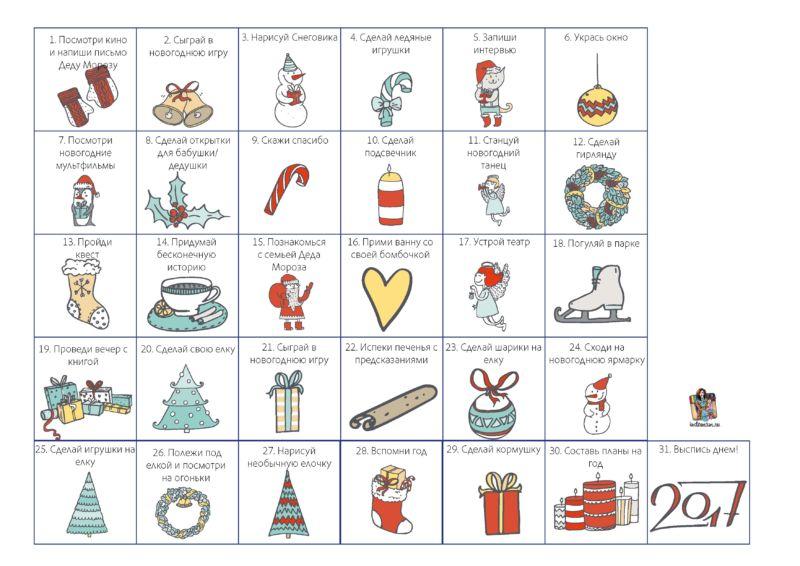 Адвент-календарь для детей к Новому году своими руками с шаблонами и заданиями, которые можно распечатать этап 41