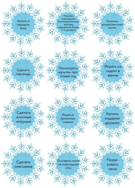 Адвент-календарь для детей к Новому году своими руками с шаблонами и заданиями, которые можно распечатать этап 42