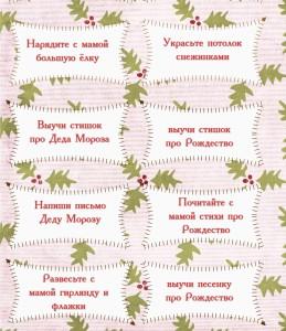 Адвент-календарь для детей к Новому году своими руками с шаблонами и заданиями, которые можно распечатать этап 43
