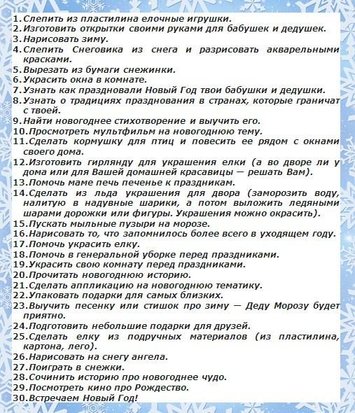 Адвент-календарь для детей к Новому году своими руками с шаблонами и заданиями, которые можно распечатать этап 37