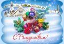 Поздравления с Рождеством Христовым: красивые пожелания, короткие стихи + картинки